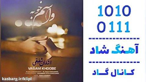 اهنگ اشکان شفیقی به نام واسم خوبه - کانال گاد