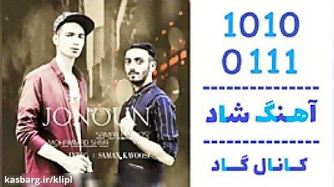 اهنگ سامان کاوسی و محمد شیوا به نام جنون - کانال گاد