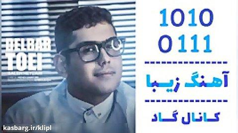 اهنگ صالح حیدری به نام دلبر تویی - کانال گاد