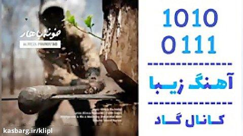 اهنگ علیرضا پوراستاد به نام خونه ی بهار - کانال گاد