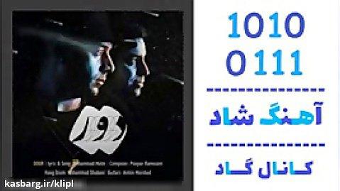 اهنگ محمد متین به نام دور - کانال گاد