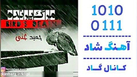 اهنگ حمید غنی به نام مرگ پرنده - کانال گاد