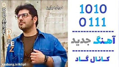 اهنگ محمد مهرزاد به نام دوباره پاییز - کانال گاد