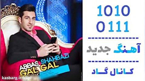 اهنگ عباس شهبازی به نام گل گل - کانال گاد