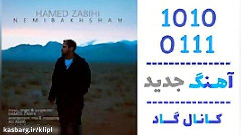 اهنگ حامد ذبیحی به نام نمیبخشم - کانال گاد