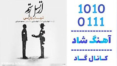 اهنگ شهاب یاربی به نام از نسل رستم - کانال گاد