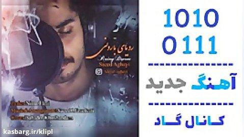 اهنگ سعید آقایی به نام رویای بارونی - کانال گاد