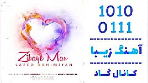اهنگ سعید رحیمیان به نام زیبای من - کانال گاد