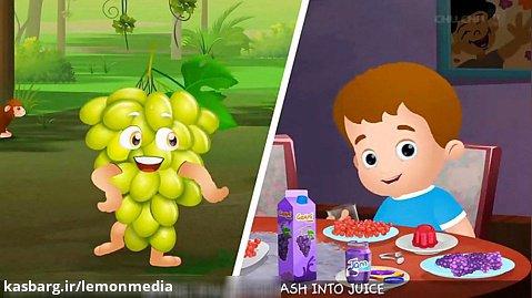 اموزش زبان انگلیسی برای کودکان - grape songs