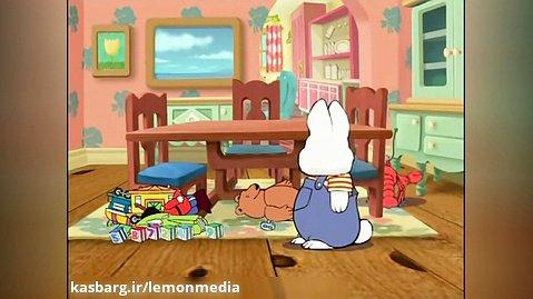 اموزش انگلیسی با کارتون - مکس و روبی