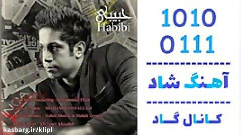 آهنگ محمد فلاح به نام حبیبی - کانال گاد