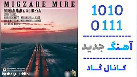 آهنگ محمد و علیرضا به نام میگذره میره - کانال گاد