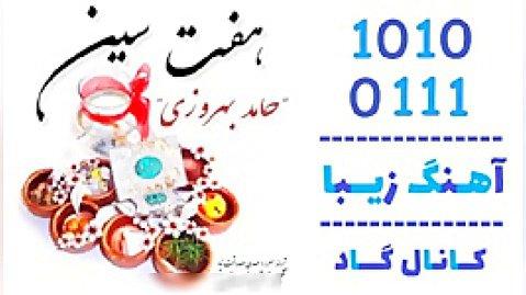 اهنگ حامد بهروزی به نام هفت سین - کانال گاد