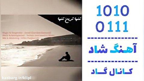 اهنگ جواد قره محمدی به نام تنهاترین تنها - کانال گاد