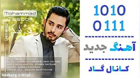 اهنگ محمد طسوجی به نام دلتنگی - کانال گاد