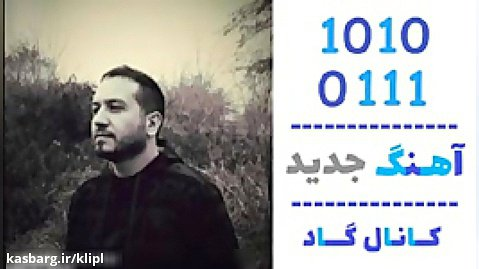 اهنگ محمود یاقوتی به نام نامنصفانه - کانال گاد
