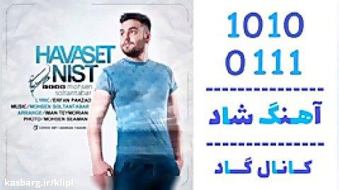 اهنگ محسن سلطان تبار به نام حواست نیست - کانال گاد