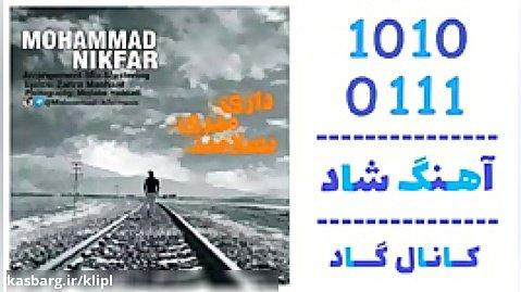 آهنگ محمد نیکفر به نام داری میری به سلامت - کانال گاد