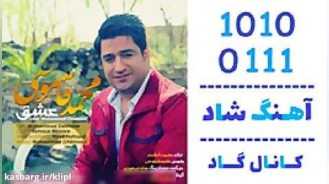 آهنگ محمد قاموسی به نام عشق - کانال گاد