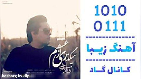 اهنگ فرزاد مستوفی به نام میگذری از عشقم - کانال گاد