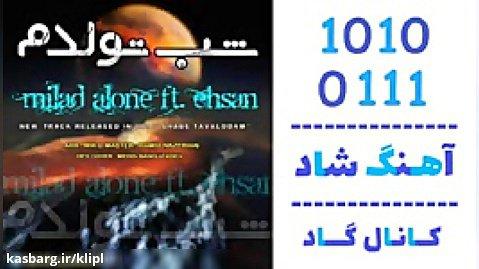 اهنگ میلاد الون و احسان به نام شب تولدم - کانال گاد