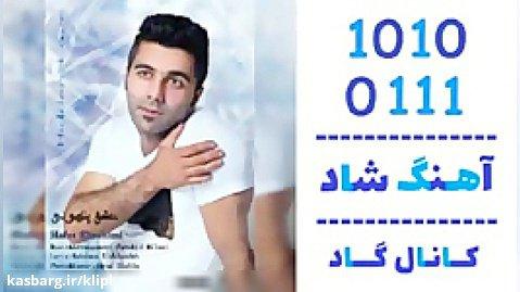 اهنگ حافظ ابراهیمی به نام عشق پنهونی - کانال گاد