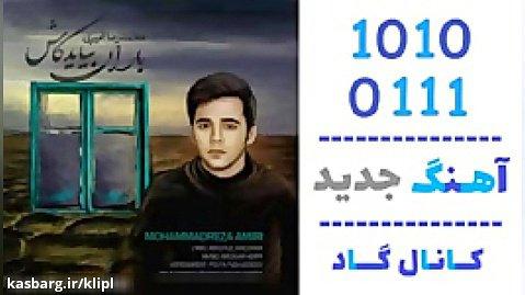 اهنگ محمدرضا امیری به نام باران بیاید کاش - کانال گاد