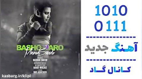 اهنگ مسعود سعیدی به نام باشو نرو - کانال گاد