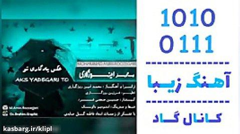 اهنگ محمد امین روزگاری به نام عکس یادگاری تو - کانال گاد