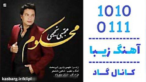 اهنگ مجتبی نجیمی به نام محکوم - کانال گاد