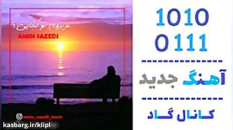 اهنگ امین سعیدی به نام عزیزوم تو کجایی - کانال گاد