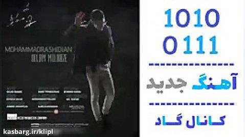 اهنگ محمد رشیدیان به نام دلم میلرزه - کانال گاد