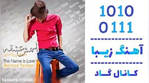 اهنگ مرتضی پاشایی به نام اشکام جاریه - کانال گاد