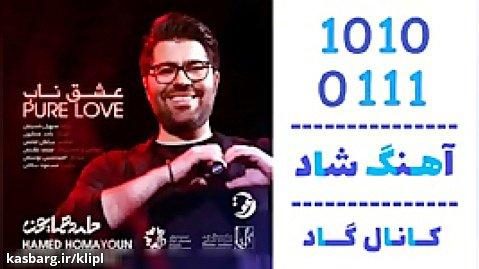 اهنگ حامد همایون به نام عشق ناب - کانال گاد