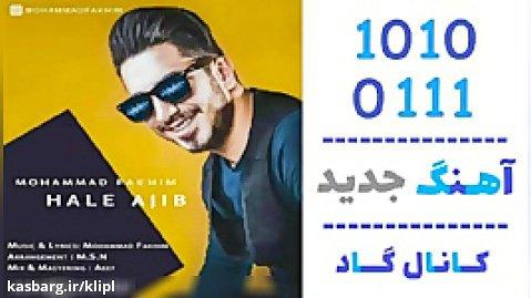 آهنگ محمد فخیم به نام حال عجیب - کانال گاد