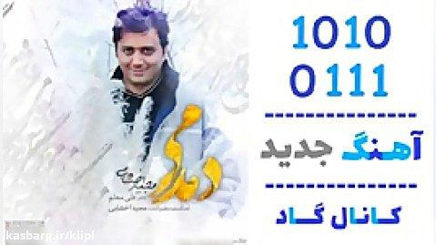 اهنگ مجید اخشابی به نام دمدمی - کانال گاد