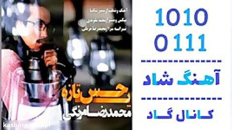 اهنگ محمدرضا مرنگی به نام یه حس تازه - کانال گاد