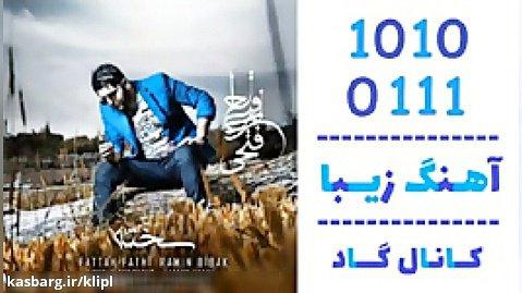 اهنگ فتاح فتحی و رامین بیباک به نام سخته - کانال گاد