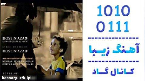 اهنگ حسین آزاد به نام گم شدیم از هم - کانال گاد