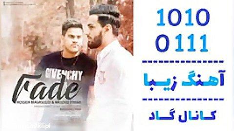 اهنگ حسین مقصودی و مسعود اتمام به نام فید - کانال گاد