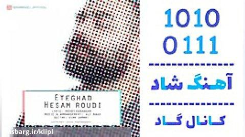 اهنگ حسام رودی به نام اعتقاد - کانال گاد