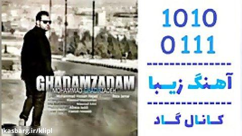 اهنگ محمد قدیرزاده به نام قدم زدم - کانال گاد