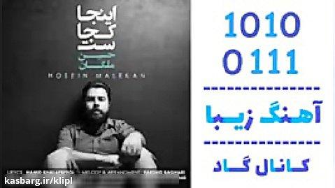 اهنگ حسین ملکان به نام اینجا کجاست - کانال گاد
