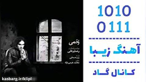 اهنگ رضا یزدانی به نام زخمی - کانال گاد