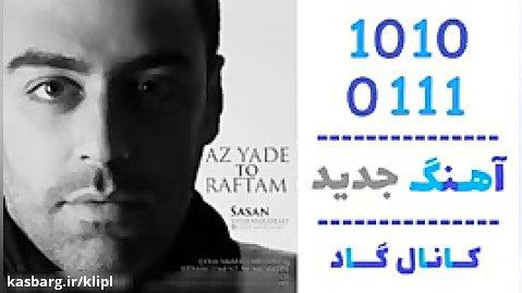 اهنگ ساسان شفانژاد به نام از یاد تو رفتم - کانال گاد