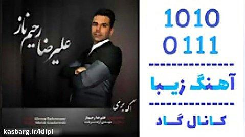 آهنگ علیرضا رحیم ناز به نام اگه بری - کانال گاد