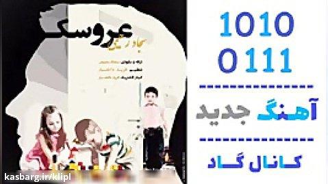 اهنگ سجاد رحیمی به نام عروسک - کانال گاد