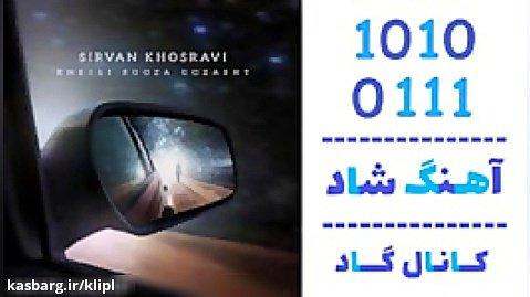 اهنگ سیروان خسروی به نام خیلی روزا گذشت - کانال گاد