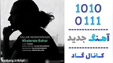 اهنگ سالار محمدی به نام خاطرات بهار - کانال گاد