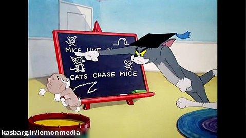 کارتون تام و جری - درس خواندن در خانه